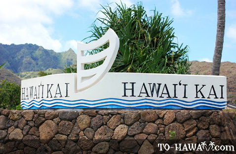 Entrance sign to Hawaii Kai